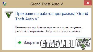 Gta 5 прекращена работа программы