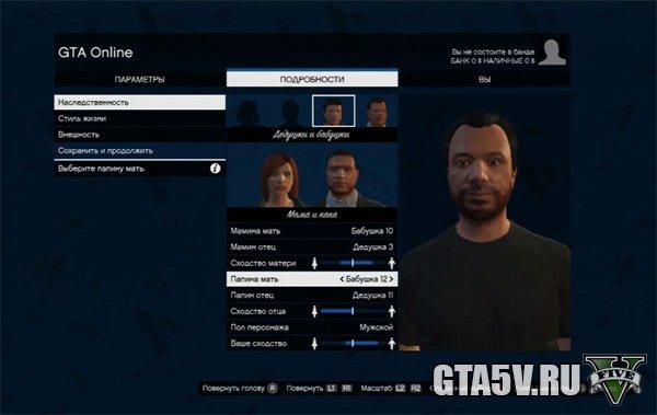 Как сделать персонажа в gta 5 online