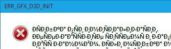 Что делать если вылетает gta 5 pc из-за ошибки err_gfx_d3d_init
