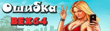 GTA 5 ошибка bex64