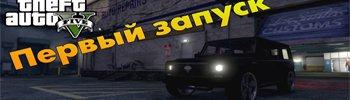 Видео про ГТА 5 с Булкиным