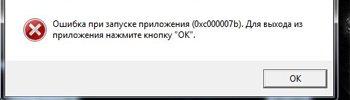 ГТА 5 Ошибка при запуске приложения 0xc000007b. РЕШЕНО!