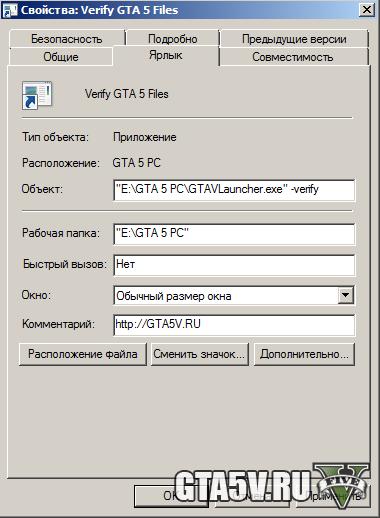 Пример настройки Восстановления файлов ГТА 5
