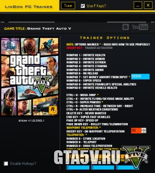 Трейнер для GTA 5 PC +23 на версию v1.0335.2 - Update 4