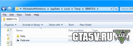 ГТА 5 Вирусы в модах - файл вирус fade exe