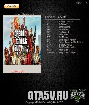 Трейнер для GTA 5 PC от MrAntifun