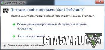 прекащена работа программы grand theft auto v