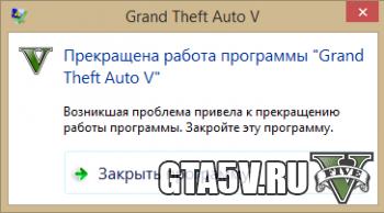 ошибка прекращена работы gta 5
