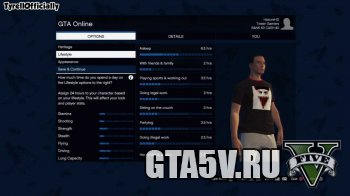 gta online создание персонажа