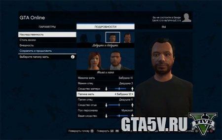 Создание персонажа gta online - Наследственность