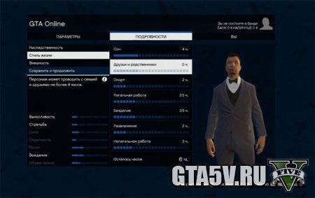 Создание персонажа gta online - Стиль жизни