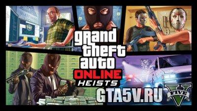 gta online heists ограбления