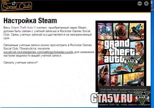 Как Привязать GTA 5 к стиму