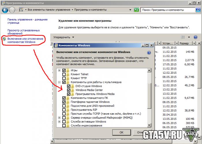 windows media player для установки gta 5