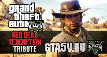 ГТА 5 Red Dead Redemption видео