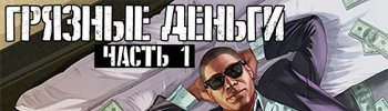GTA Online Обновление 10 июня 2015
