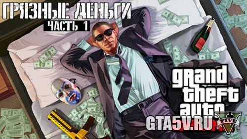 GTA Online Обновление 10 июня 2015 Грязные деньги — Новое Ограбление