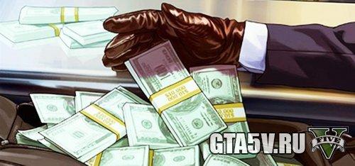 GTA Online Деньги