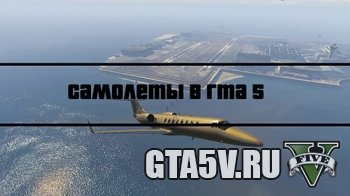 ГТА 5 Самолеты GTA Online