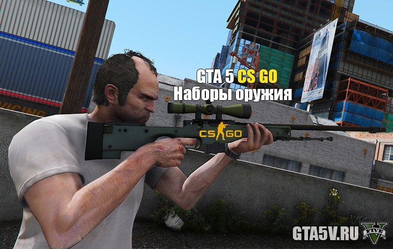 ГТА 5 КС ГО Моды на Оружие