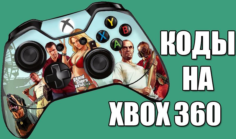 Читы Коды на ГТА 5 на Xbox 360 — Икс Бокс