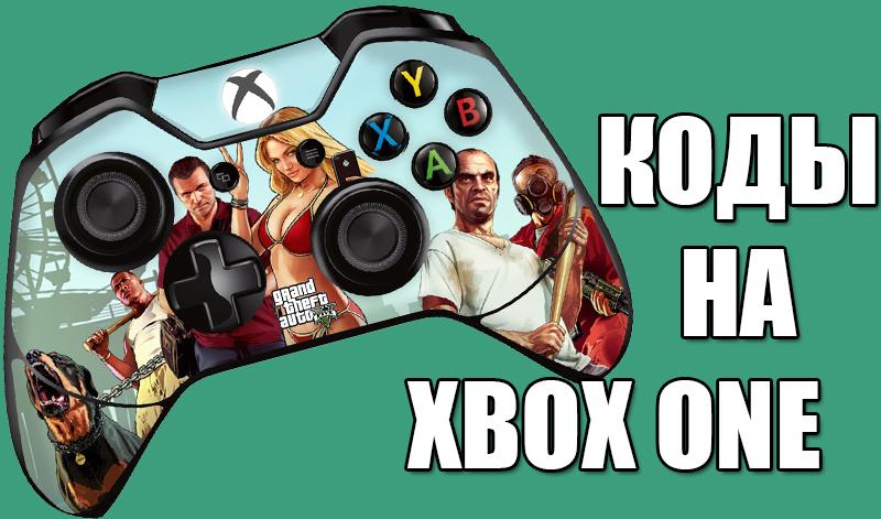 Читы Коды на ГТА 5 на Xbox One — Икс Бокс Ван
