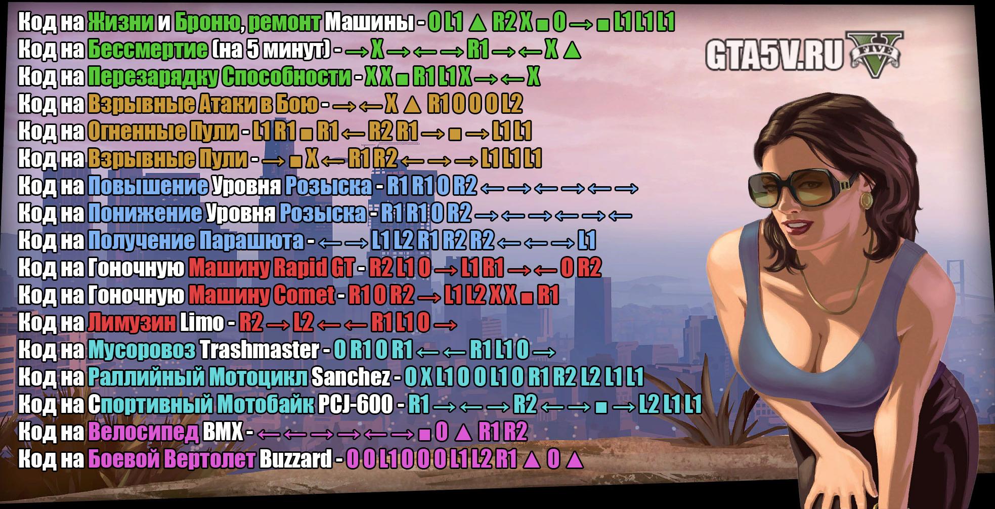 Читы Коды на ГТА 5 на PS4 — Коды на гта 5 на Плейстейшен 4