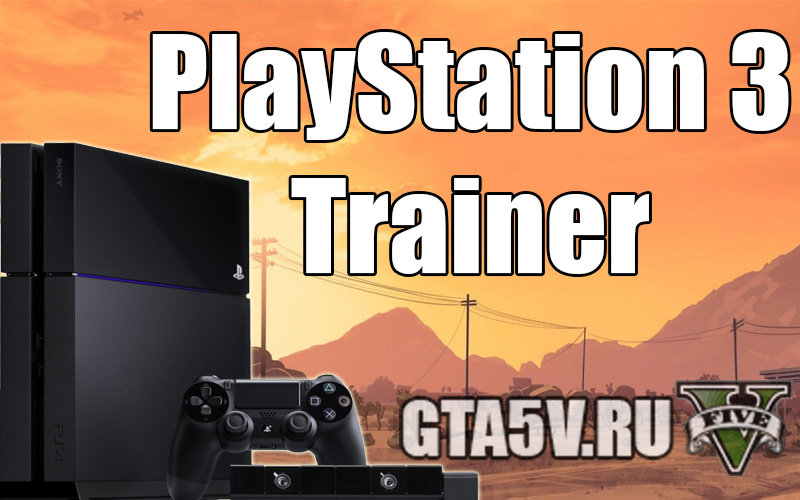 Трейнер для ГТА 5 на PS3