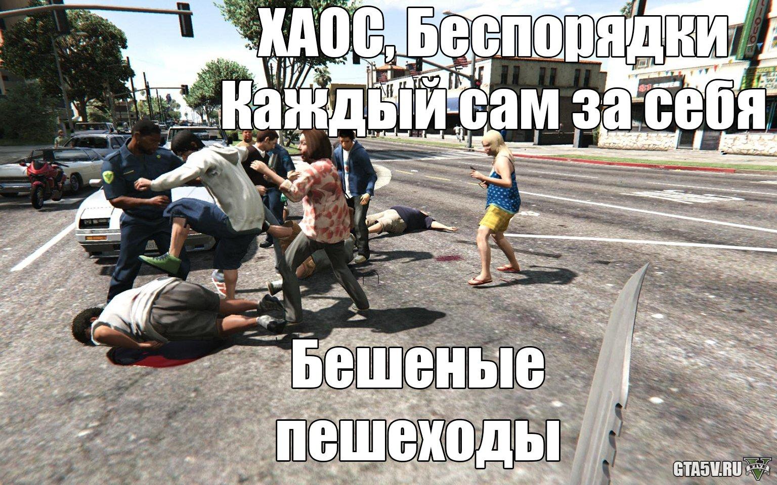 ГТА 5 Мод Люди нападают на вас — Chaos Mode